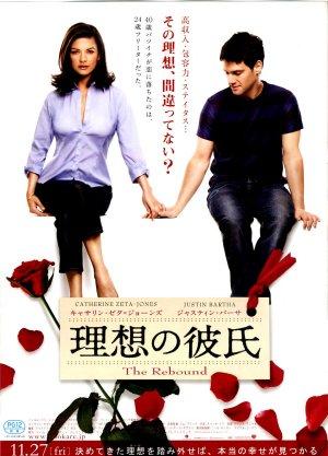 理想の彼氏(2009)