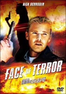 復讐のエトランゼ(2003)