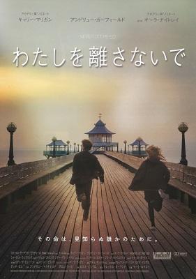 わたしを離さないで(2011)